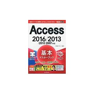 広野忠敏/著 できるシリーズ編集部/著 インプレスコミ 2016年12月