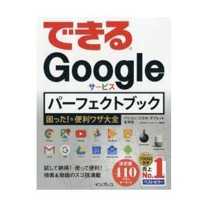 できるGoogleサービスパーフェクトブック困った!&便利ワザ大全 / 田中 拓也 著