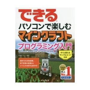 できるパソコンで楽しむマインクラフトプログラミング入門 京都 大垣書店オンライン
