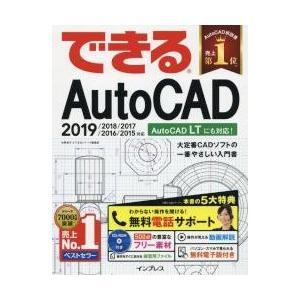 できるAutoCAD 2019/2018 / 矢野 悦子 著