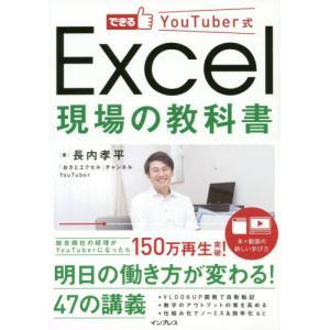 できるYouTuber式Excel現場の教科書 / 長内 孝平 著