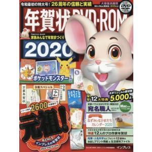 年賀状DVD−ROM 2020 / インプレス年賀状編集