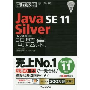 Java SE 11 Silver問題集〈1Z0−815〉対応 試験番号1Z0−815 / 志賀 澄人 著|京都 大垣書店オンライン