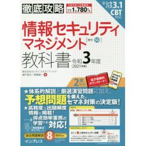 情報セキュリティマネジメント教科書 令和3年度 / 瀬戸 美月 著|京都 大垣書店オンライン
