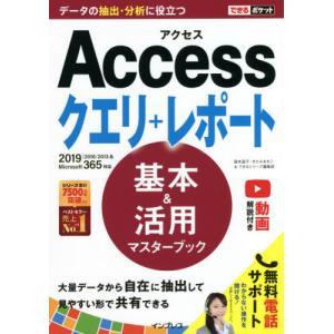 Accessクエリ+レポート基本&活用マスターブック / 国本 温子 他著|京都 大垣書店オンライン