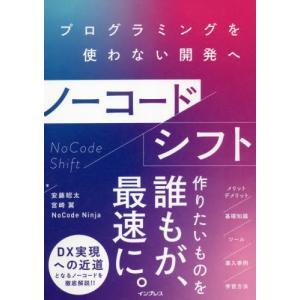 ノーコードシフト プログラミングを使わない開発へ / 安藤 昭太 京都 大垣書店オンライン