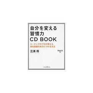 自分を変える習慣力CD BOOK コーチングのプロが教える、潜在意識を味方につける方法 / 三浦 将...