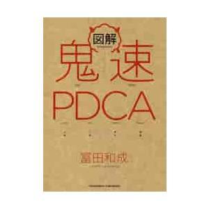 図解 鬼速PDCA / 冨田 和成 著