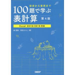 100題で学ぶ表計算 初歩から実用まで / 森夏節/著 常見ひろこ/著|京都 大垣書店オンライン