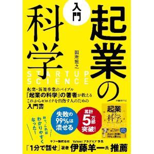 田所雅之/著 日経BP販売 2019年03月