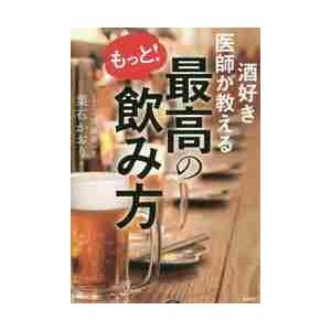 酒好き医師が教えるもっと!最高の飲み方 / 葉石 かおり 著