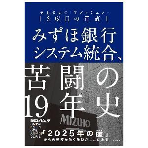 みずほ銀行システム統合、苦闘の19年史 史上最大のITプロジェクト「3度目の正直」 / 日経コンピュ...