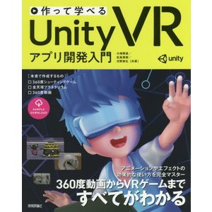 作って学べるUnity VRアプリ開発入門 / 大嶋剛直/共著 松島寛樹/共著 河野修弘/共著