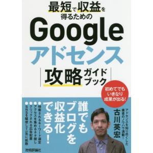 古川 英宏 著 技術評論社 2018年12月