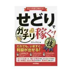 フジップリン/著 技術評論社 2019年03月