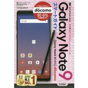 ゼロからはじめるドコモGalaxy Note9...の関連商品5