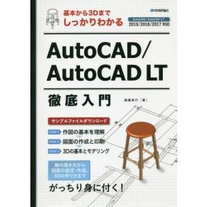 基本から3DまでしっかりわかるAutoCAD/AutoCAD LT徹底入門 / 稲葉 幸行 著 books-ogaki