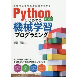 Pythonによるはじめての機械学習プログラミング 現場で必要な基礎知識がわかる / 島田 達朗 他著 京都 大垣書店オンライン