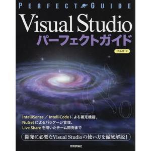 Visual Studioパーフェクトガイド エンジニアのための / ナルボ/著