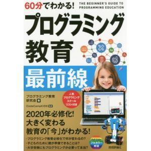 60分でわかる!プログラミング教育最前線 / プログラミング教育研究会/著 CodeCampKIDS/監修 books-ogaki