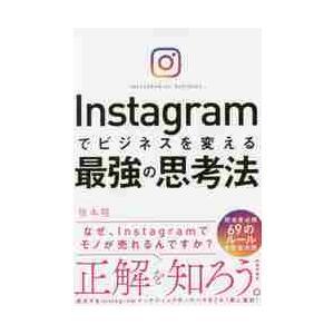 Instagramでビジネスを変える最強の思考法 / 坂本 翔 著