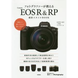 フォトグラファーが教えるCanon EOS R & RP撮影スタイルBOOK / GOTO AKI