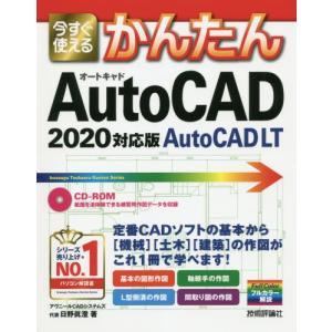 今すぐ使えるかんたんAutoCAD/AutoCAD LT / 日野眞澄/著