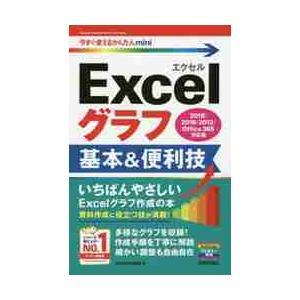 Excelグラフ基本&便利技 / 技術評論社編集部/著 京都 大垣書店オンライン