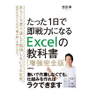たった1日で即戦力になるExcelの教科書 / 吉田 拳 著|京都 大垣書店オンライン