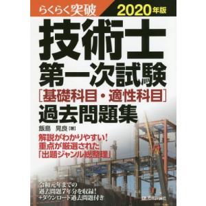 らくらく突破技術士第一次試験〈基礎科目・適性科目〉過去問題集 2020年版 / 飯島 晃良 著