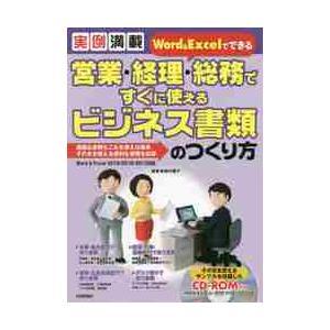 Word & Excelでできる営業・経理・総務ですぐに使えるビジネス書類のつくり方 実例満載 / ...