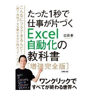 たった1秒で仕事が片づくExcel自動化の教科書 / 吉田 拳 著|京都 大垣書店オンライン