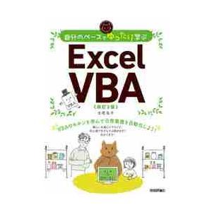 自分のペースでゆったり学ぶExcel VBA / 日花弘子/著 京都 大垣書店オンライン