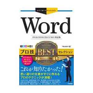 Wordプロ技BESTセレクション / 門脇香奈子/著