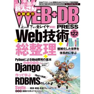 WEB+DB PRESS Vol.122 京都 大垣書店オンライン