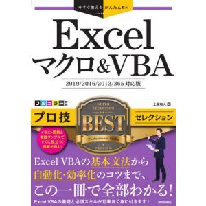 Excelマクロ&VBAプロ技BESTセレクション / 土屋 和人|京都 大垣書店オンライン