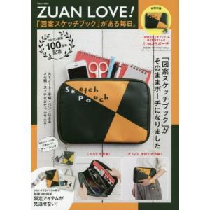 ZUAN LOVE!「図案スケッチブック