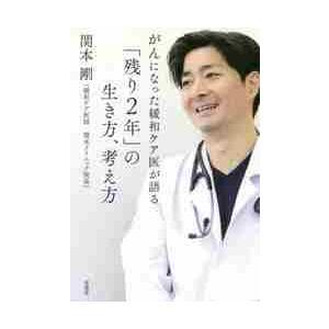 がんになった緩和ケア医が語る「残り2年」の生き方、考え方 / 関本 剛 著