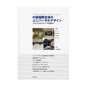 中部国際空港のユニバーサルデザイン / 谷口 元 他編著