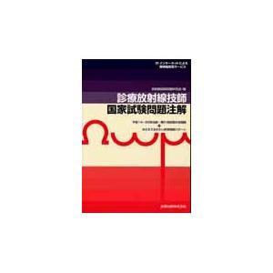 放射線技師試験研究会/編 金原出版 2009年07月