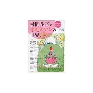 村岡花子と赤毛のアンの世界 生誕120年 永久保存版 / 村岡 恵理 責任編集