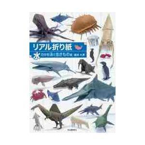 福井 久男 著 河出書房新社 2016年07月