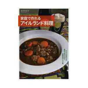 松井 ゆみ子 著 河出書房新社 2013年01月