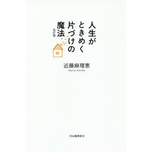 近藤 麻理恵 著 河出書房新社 2019年02月