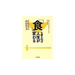 「食」を変えれば人生が変わる 病気にならない体を手に入れる食の改善法 / 山田 豊文 著