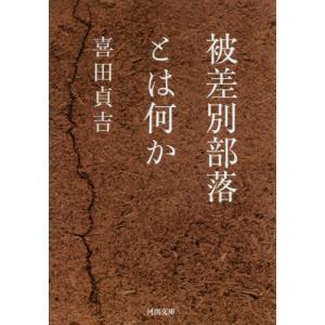 喜田 貞吉 著 河出書房新社 2019年05月