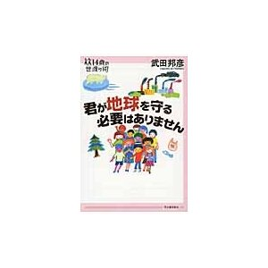 武田 邦彦 著 河出書房新社 2010年05月