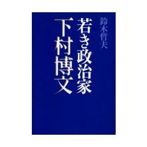 若き政治家下村博文 / 鈴木哲夫/著