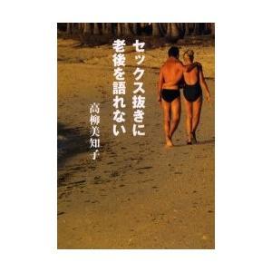 セックス抜きに老後を語れない / 高柳美知子/著