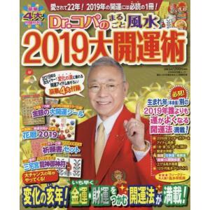 Dr.コパ 河出書房新社 2018年09月